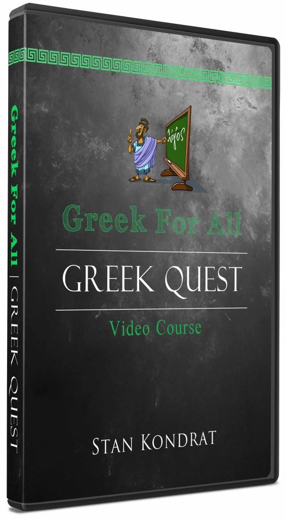 Greek Quest DVD