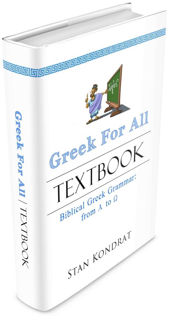 Greek Quest textbook